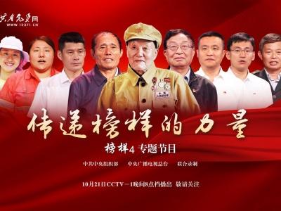《榜樣 4》專題節目今晚8點央視播出!共產黨員網轉播