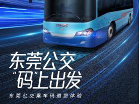 东莞:乘车码来了,所有5400辆公交均可微信刷码乘坐!