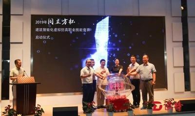 全国首次建筑智能化虚拟仿真职业技能竞赛启动