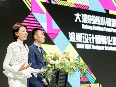 大浪时尚小镇再次亮相中国国际时装周舞台
