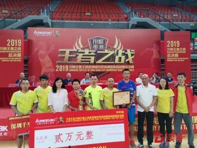 第五屆川崎王者亞洲城市羽毛球巡回賽在坪山舉行