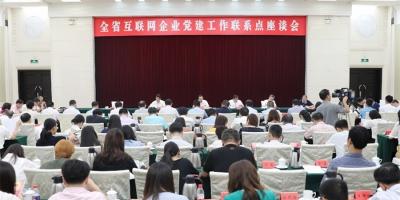 廣東確定65個省級互聯網企業黨建工作聯系點