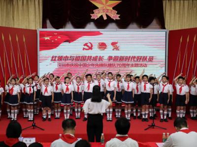 建隊日相約后海小學,深圳紅領巾與祖國共成長!