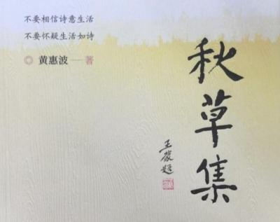 秋之草 短而堅韌:深圳詩人黃惠波第六部詩集《秋草集》出版