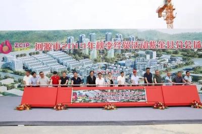 河源紫金36个项目动工投产,投资总额超90亿元