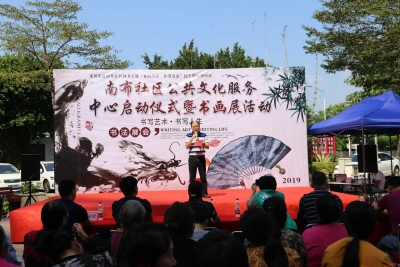 龙田街道南布社区公共文化服务中心揭牌
