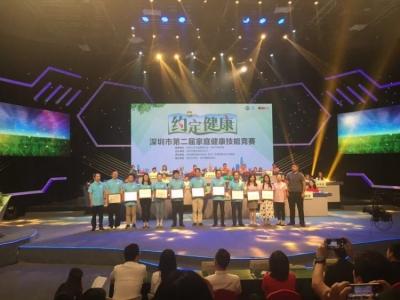 深圳市第二屆家庭健康技能競賽鳴金,福田區獲佳績