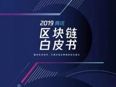 《2019騰訊區塊鏈白皮書》發布 中國區塊鏈專利數量逐年升高