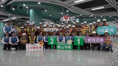 """深圳地鐵9號線二期年底開通!50位市民試乘""""嘗鮮"""""""