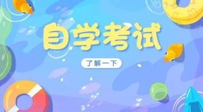 全国高等教育自学考试将于本周末举行 深圳将有12万名考生参加