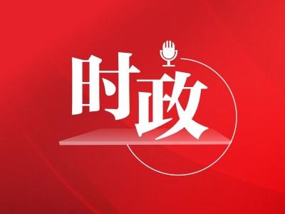 廣東省省長馬興瑞:全面提高森林火災預防應對能力,切實保障人民群眾生命財產安全
