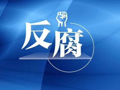 中国盐业集团原董事长茆庆国被开除党籍,取消退休待遇