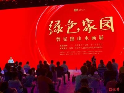 """以""""綠色家園""""為主題,曾憲錦山水畫展在深圳紅立方開展"""