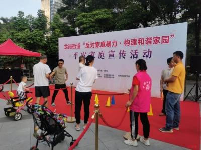 反对家暴!龙岗街道开展平安家庭宣传活动