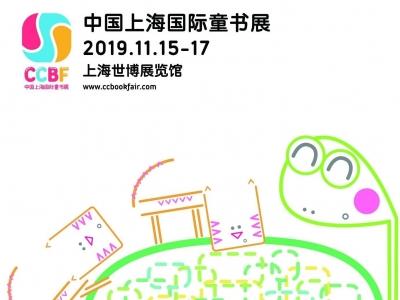 6萬種最新童書,300多場活動!2019中國上海國際童書展即將啟幕