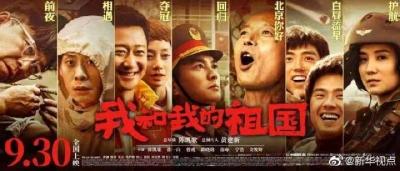 50.5亿元创国庆档电影票房新纪录