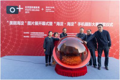 影享美麗海淀!北京國際攝影周海淀分會場啟動