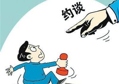 廣東省政府召開土地衛片執法檢查警示約談會