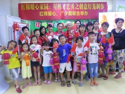 【坚持服务群众】红棉关爱 暖心行动 ——关爱社区失独残障自闭症等特殊群体项目