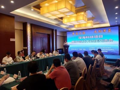 深海科技項目展示與技術交流會在深圳召開