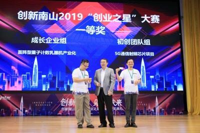 """创新南山2019""""创业之星""""收官!5G通信射频芯片等12项目获奖"""