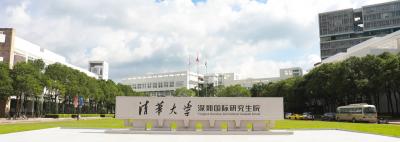 扎根深圳,立德树人!清华大学深圳国际研究生院主题教育成效显著