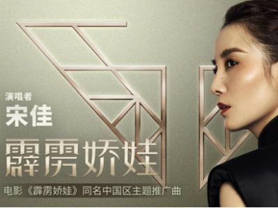 《霹靂嬌娃》曝中國區同名主題曲 宋佳首度獻唱好萊塢大片