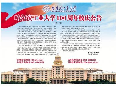 哈爾濱工業大學100周年校慶公告