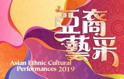 香港文化中心将在露天广场举行亚裔艺采