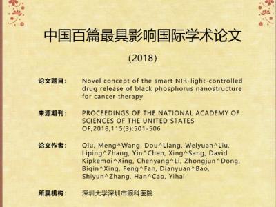 2018年中國百篇最具影響國際學術論文公布,深大張晗課題組2篇論文入選