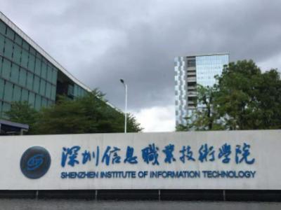 深圳信息職業技術學院深圳廣播電視大學扎實開展主題教育