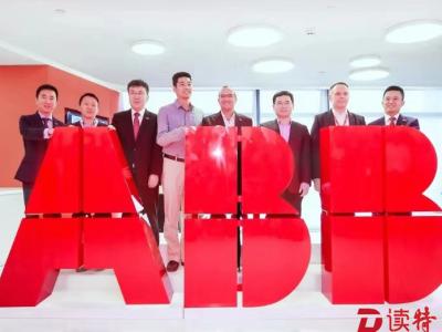 ABB全球开放创新中心落户深圳,引领技术变革