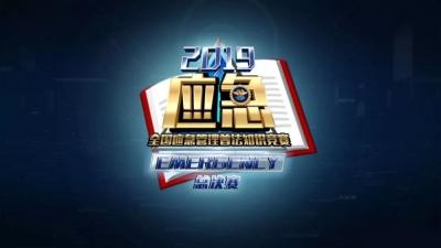 在深圳!2019年全國應急管理普法知識競賽總決賽來了!