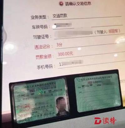 新交规实施后 深圳首宗买卖分违法被查