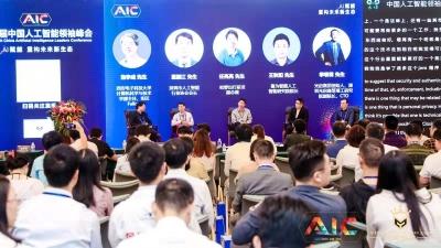 人工智能服務人才缺口500萬!第四屆中國人工智能領袖峰會在深圳舉行