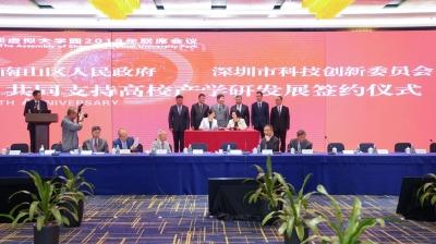 南山區與市科創委簽訂合作框架協議,共同支持高校產學研發展