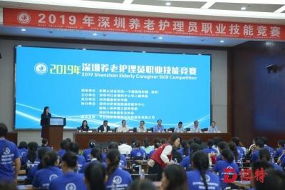 163名选手亮出护理老人绝活!深圳养老护理员职业技能竞赛开赛