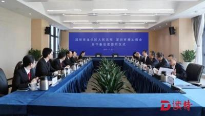 龙华法院与潮汕商会建立工作机制,用浓浓乡音化解矛盾纠纷
