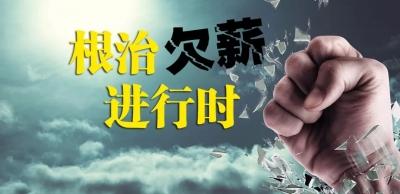 深圳打響根治欠薪冬季攻堅行動戰,公布10個投訴舉報電話