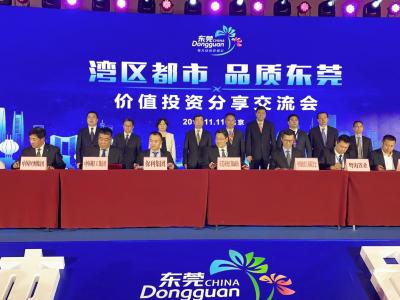 东莞在京举办分享交流会,12个项目签约意向总投资超千亿元