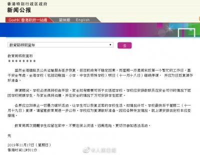 香港教育局:全港學校18日繼續停課