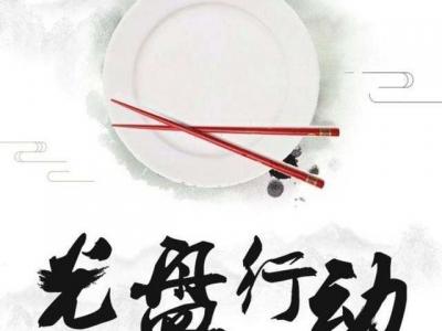 """深圳第二个""""光盘日""""活动8日启动,十大商圈齐推优惠"""