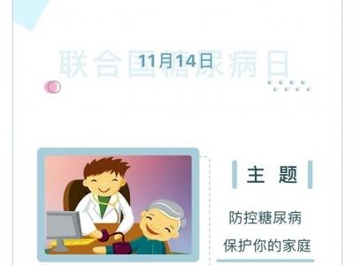 """糖尿病日""""嘉年華""""來了!寶安區中心醫院多場義診等你來參與"""