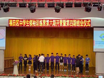 """再添36名""""小领袖""""!福田区中学生领袖训练营第六期开营"""
