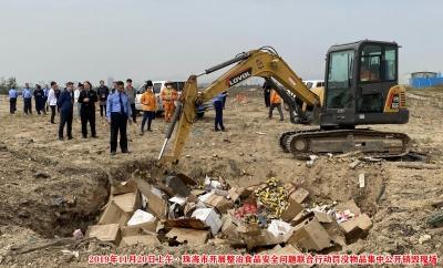 广东集中销毁违法食品约1110吨 货值金额超过2000万元