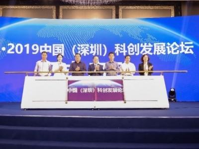 聚焦5G时代大湾区机遇与挑战2019远见·中国(深圳)科创发展论坛深圳举行