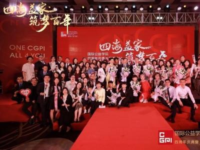 深圳国际公益学院成立四周年 慈善教育硕果累累