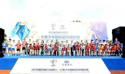 JFC青錦賽總決賽在深開幕