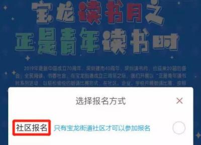 """@宝龙青年,""""正是青年读书时""""朗诵比赛报名啦!"""