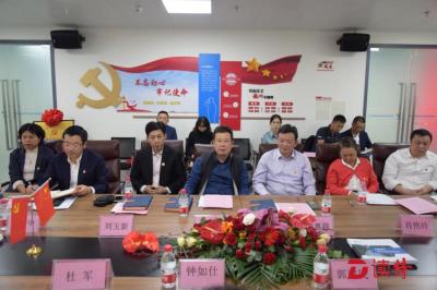 福田区政协委员企业——深圳市新环能有限公司成立党支部